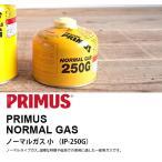 プリムス ノーマルガス 小 PRIMUS【IP-250G】 バーナー ストーブ カセットガス カセットボンベ ガスボンベ ガスカートリッジ