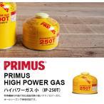プリムス ハイパワーガス 小 PRIMUS | IP-250T | アウトドア キャンプ 登山 トレッキング バーナー ストーブ カセットガス カ フェス