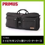 プリムス トゥピケ/キンジャ用ケース  | 正規品 | PRIMUS 収納ケース バーナー 収納ポケット P-C738025 フェス