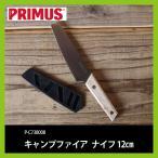 プリムス キャンプファイア ナイフ 12cm | 正規品 | PRIMUS ナイフ 包丁 カバー付 キャンプ アウトドア P-C738008 フェス
