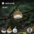 スノーピーク ランタン snow peak たねほおずき つち もり ゆき ランプ LED