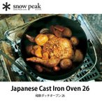 スノーピーク 和鉄ダッチオーブン     snow peak 調理器具 キャンプ ダッチオーブン 炊飯 飯盒 飯ごう