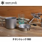 snow peak スノーピーク チタントレック 900 クッカー 調理器具 飯ごう フライパン 軽量 コンパクト 深型 スタッキング キャンプ アウトドア