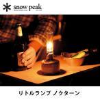 ショッピングスノー スノーピーク リトルランプ ノクターン Little Lamp Nocturne アウトドア ランタン ランプ フェス イベント 音楽 野外