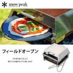 スノーピーク フィールドオーブン  | 正規品 | snow peak 調理器具 キャンプ ダッチオーブン 炊飯 飯盒 飯ごう