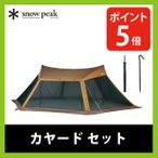 ショッピングスノー snow peak スノーピーク カヤード セット | TP-400S | シェルター アウトドア キャンプ テント フェス イベント 音楽 野外