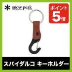 スノーピーク snowpeak スパイダルコキーホルダー UG-063