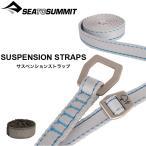 SEA TO SUMMIT シートゥサミット サスペンションストラップ フェス イベント 音楽 野外