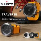 スント トラバース  国内正規品   Suunto Traverse 腕時計 GPS機能 高度計 コンパス 10気圧防水 デイユース アウトド フェス