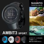【2年保証】 SUUNTO Ambit3 Sport スント アンビット3 スポーツ 国内正規品