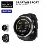 【残りわずか!】 スント スパルタン スポーツ  メーカー2年保証  国内正規品 SUUNTO SPARTAN SPORT スマートウォッチ GPSウォッチ