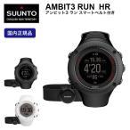 SUUNTO スント アンビット3 ラン | HR | 心拍ベルト付き | 国内正規品 | SUUNTO Ambit3 Run HR フェス