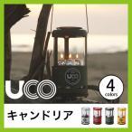 ユーシーオー キャンドリア | 正規品 | アウトドア キャンプ ランタン UCO 蝋燭 灯り インテリア キャンドル 雑貨 mini lantern