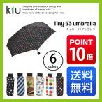 kiu キウ Tiny53アンブレラ 折りたたみ 傘 カサ かさ 折り畳み傘 レディース メンズ ジュニア デザイン シンプル オシャレ おしゃれ カ フェス