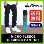 ワイルドシングス マイクロフリースクライミングパンツ メンズ WILDTHINGS フリースパンツ メンズ フリース アウトドア 防寒 クライミ..