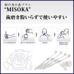 夢職人 MISOKA (ミソカ) 歯ブラシ 禊ぎ歯ブラシ ×4本セット