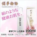 ショッピング化粧水 絹夢物語 まゆづくし化粧水 100ml ラヴィドール化粧品 サンプル付き