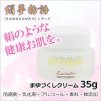 保湿 美白 絹夢物語 まゆづくしクリーム 35g  ラヴィドール化粧品 サンプル付き シルク 絹 純国産
