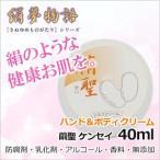 絹夢物語 ハンド&ボディクリーム 繭聖 ケンセイ 40ml ラヴィドール化粧品 おまけ付き商品