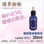 絹夢物語 濃密原液美容液 Lavie2 ラヴィ 30ml ラヴィドール化粧品 まゆづくし サンプル付き