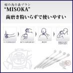 夢職人 MISOKA (ミソカ) 歯ブラシ 禊ぎ歯ブラシ ×8本セット MISOKA1本おまけ付き