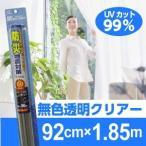 【ワケあり】 リンテック 防災フィルム クリアー 92×185cm