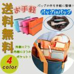 【送料無料】バッグインバッグ アウトレット ビッグサイズ マザーズバッグ 小さい目 レディース  トラベルバッグ インナーポーチ 化粧ポーチ