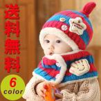 【送料無料】赤ちゃん ニット帽 ネックウォーマー