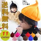 送料無料 とんがりニット帽子 キッズ ニット帽 かわいい 子ども 帽子 カラフル 11color プレゼント ベビー キャップ