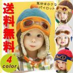 【送料無料】赤ちゃん パイロット なりきり ベビー帽子 耳当て付き メガネ 男の子 キッズ 裏起毛
