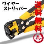 ワイヤー ストリッパー オートマルチ 配線 ツール 電線 コード 皮剥き 電工工具 電工ペンチ