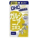 DHCガルシニアエキス20日分 100粒【9個セット】