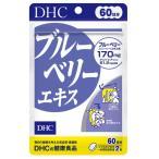 ◆DHCブルーベリーエキス60日分 120粒【3個セット】