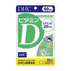 ◆DHC ビタミンD 60日60粒