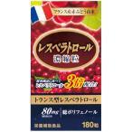 ◆レスベラトロール 濃縮粒 180粒