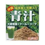 ◆琉球ヘルシーフーズ 沖縄 琉球加工黒糖入り 青汁 大麦若葉+ケール+ゴーヤ 3g×30包