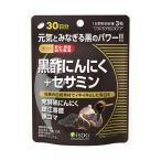 ◆医食同源ドットコム 黒酢にんにく+セサミン 90粒 ※発送まで11日以上