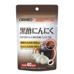 ◆オリヒロ 黒酢にんにく 120粒 ※発送まで7〜11日程