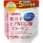 【数量限定!】オリヒロ 低分子ヒアルロン酸コラーゲン 増量品 180+30g