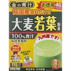 ◆日本薬健 金の青汁純国産大麦若葉 46包