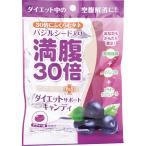 ◆満腹30倍ダイエットキャンディ アサイー 42g