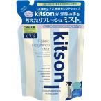ショッピングkitson kitson キットソン ファブリックミスト 詰替 アクアコットンの香り 220ml