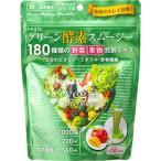 ◆ベジエ 酵素スムージー 200g