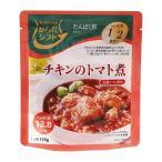 ◆からだシフト たんぱく質 チキンのトマト煮 140g【5個セット】 ※発送まで7〜11日程