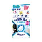 らくハピ コーヒーメーカー・自動製氷機の洗浄除菌剤 12g