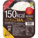 大塚食品 マイサイズ マンナンごはん 140g【6個セット】