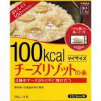 大塚食品 マイサイズ チーズリゾットの素