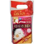 Yahoo!サンドラッグe-shop【数量限定!お買い得セット!】肌美精 超浸透3Dマスク エイジングケア保湿 2個セット