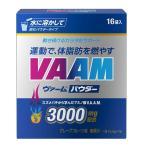 明治 VAAM ヴァームパウダー 10.5G×16袋