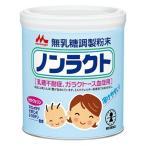◆森永乳業 ノンラクト 300g